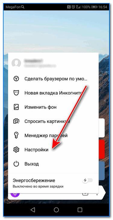 Nastroyki.png