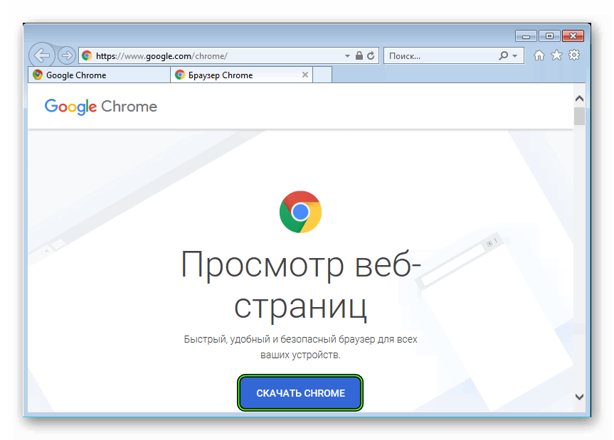 Skachat-Google-Chrome-dlya-Windows-7.png
