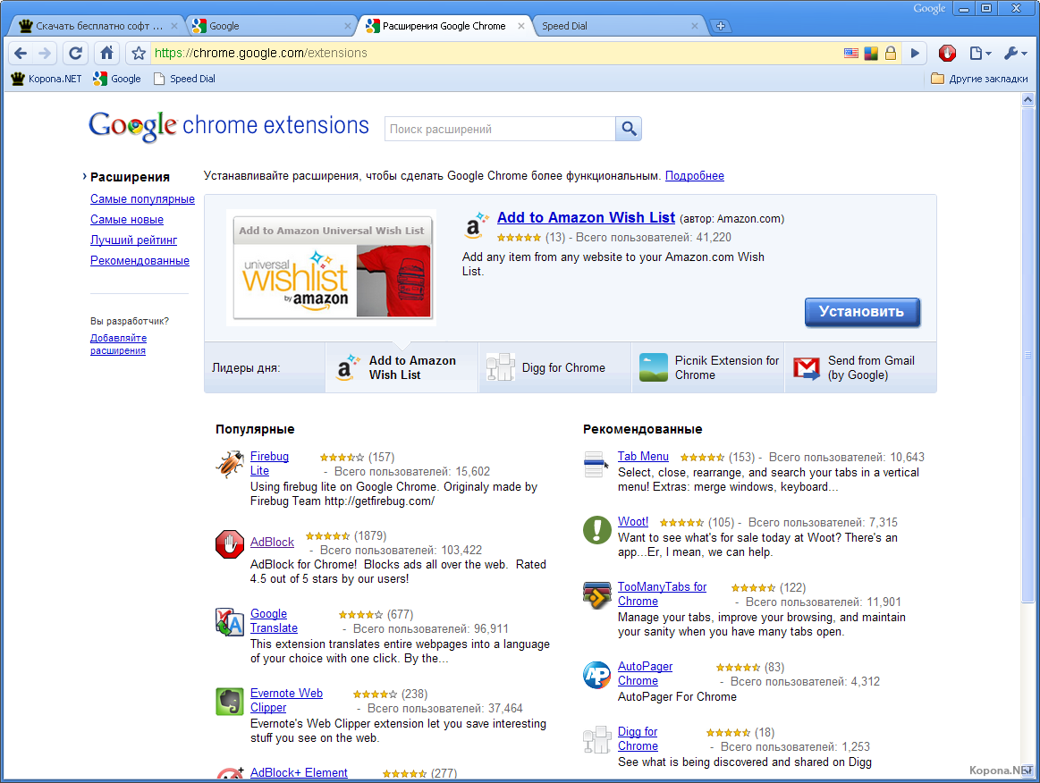 Google-Chrome-windows-7-2.png
