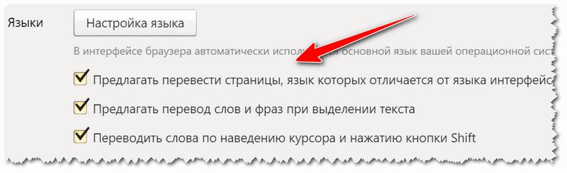 YAzyiki-nastroyki-YAndeks-brauzera-800x245.png