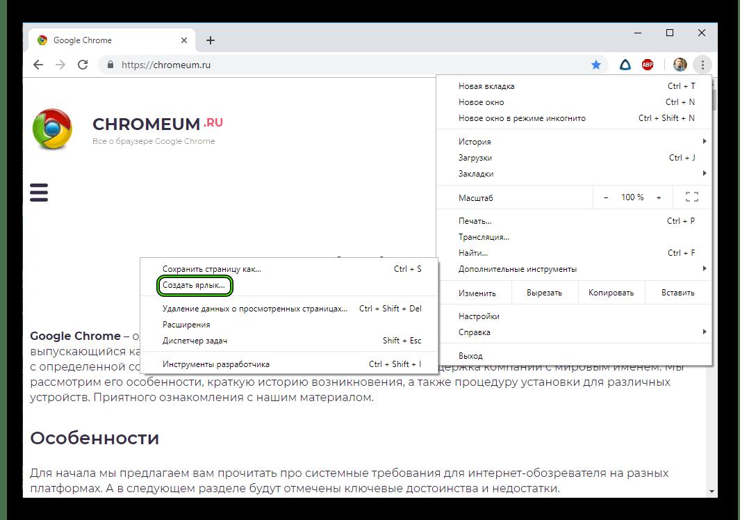 Punkt-Sozdat-yarlyk-kak-v-osnovnom-menyu-brauzera-Chrome.png