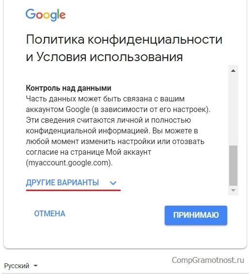 Politika-konfidencialnosti-Gugla.jpg
