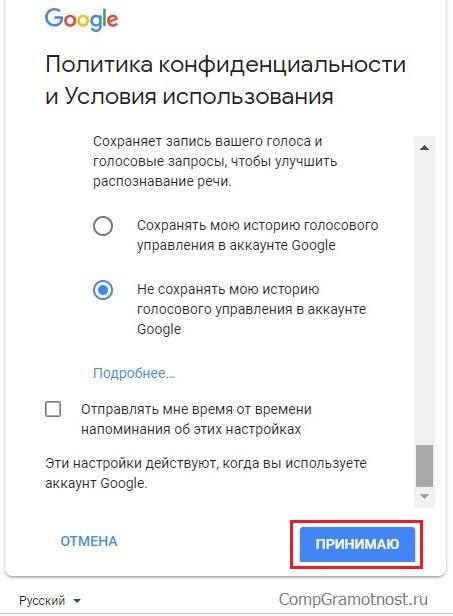 prinjat-politiku-konfidencialnosti-Gugl.jpg
