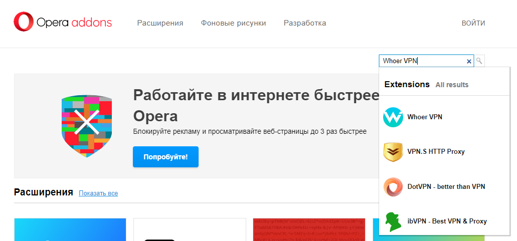 extension-opera-ru-1.png