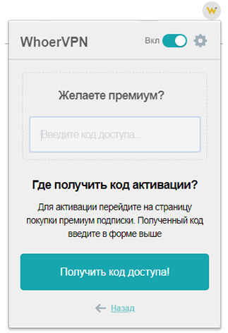 extension-opera-ru-8.png