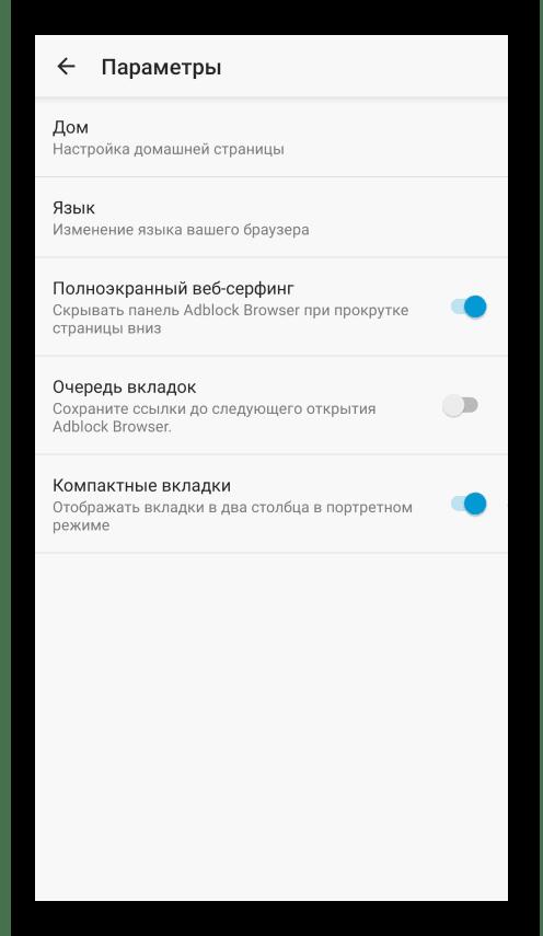 Osnovnye-parametry-v-AdBlock-Browser.png
