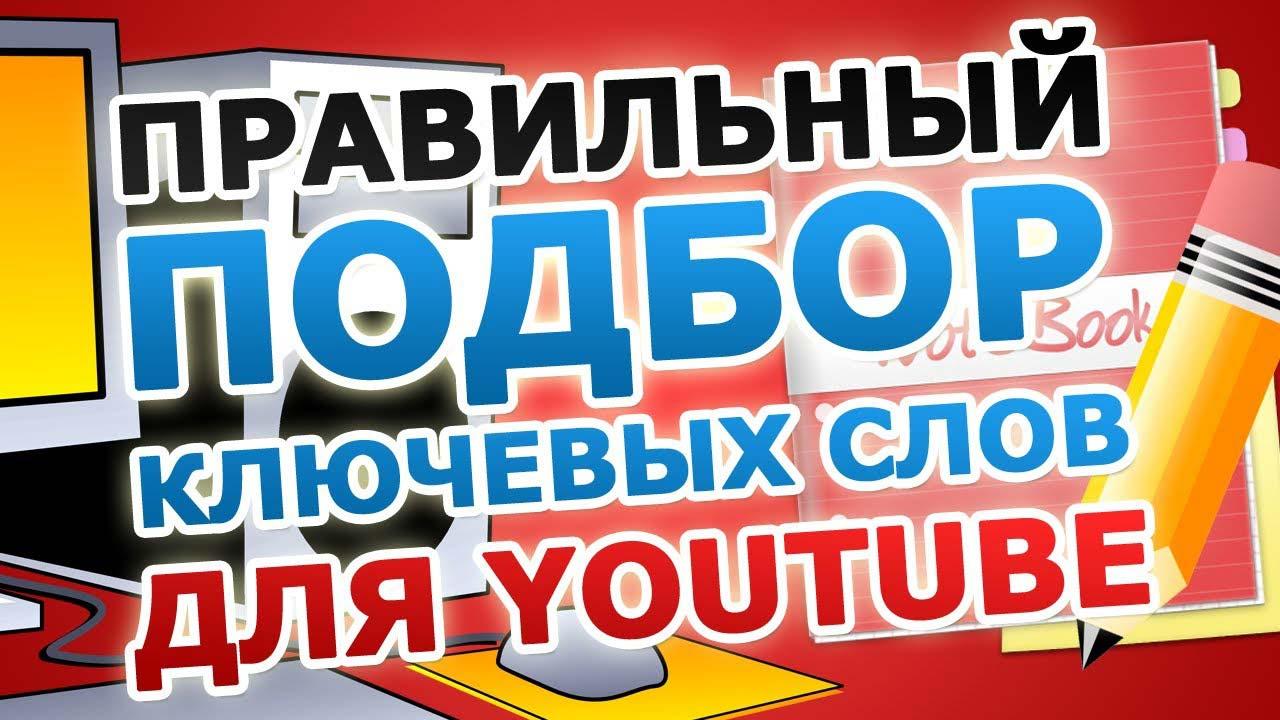 kljuchevye_slova_kanala_yutub.jpg
