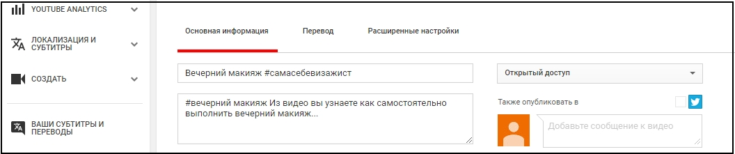 kak-pravilno-pisat-tegi-dlya-video-na-youtube-5.jpg