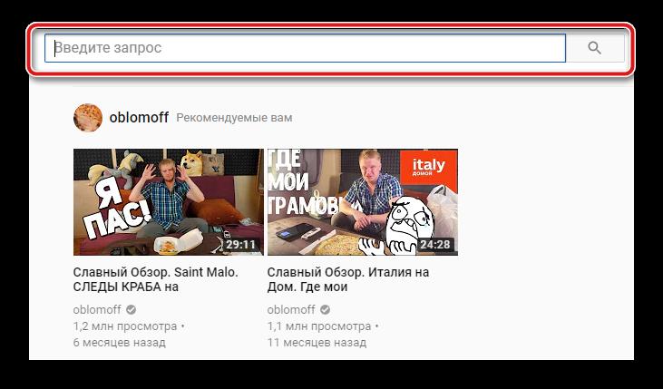 Poisk-po-saytu-YouTube.png