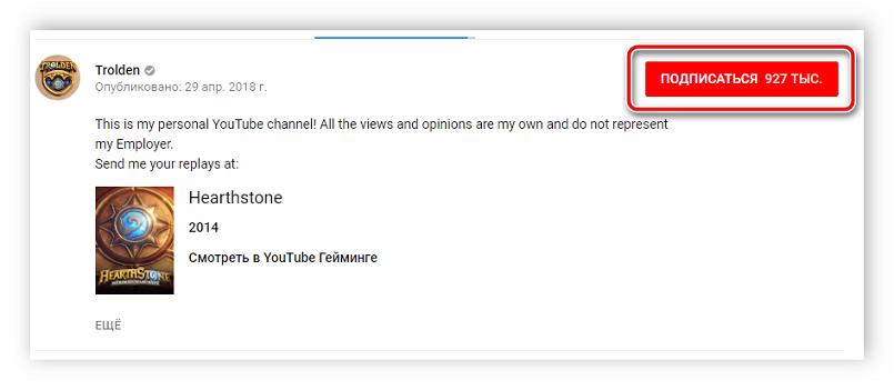 Podpisatsya-na-kanal-YouTube.png