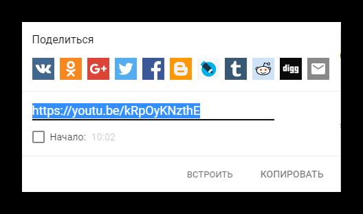Podelitsya-video-v-sotsialnyih-setyah-YouTube.png
