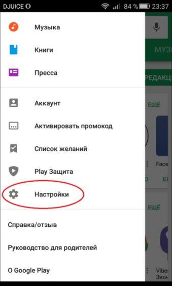 google-market-5.jpg