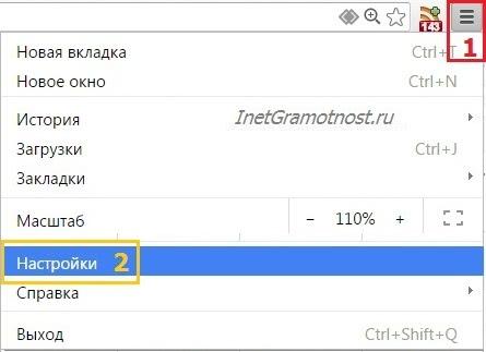 menu-google-chrome-nastrojki.jpg