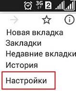 nastrojki-chrome-android.jpg