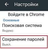 sohranenie-parolej-chrome-android.jpg
