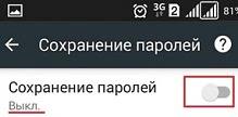 sohranenie-parolej-vykljucheno-chrome-android.jpg