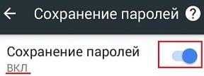 sohranenie-parolej-vkljucheno-chrome-android.jpg