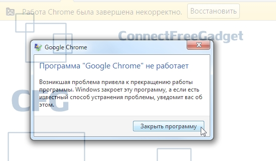 Google%2BChrome%2BDidnt%2BWork_01.jpg