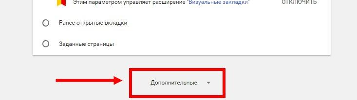 otkryvayutsya-novye-vkladki-v-brauzere-2.jpg