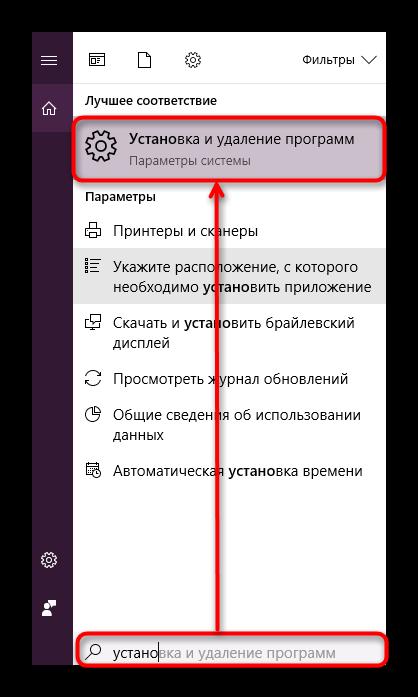 Zapusk-Ustanovki-i-udaleniya-programm-v-Windows-10.png