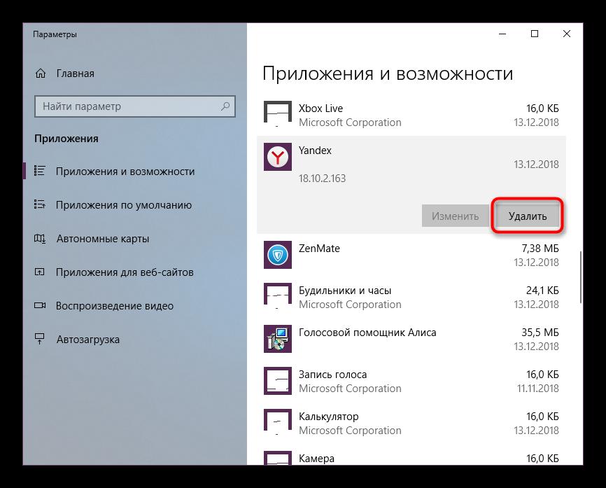 Udalenie-YAndeks.Brauzera-standartnyim-sposobom-v-Windows-10.png