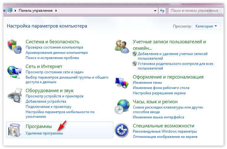 ustanovka-i-udalenie-programm.png