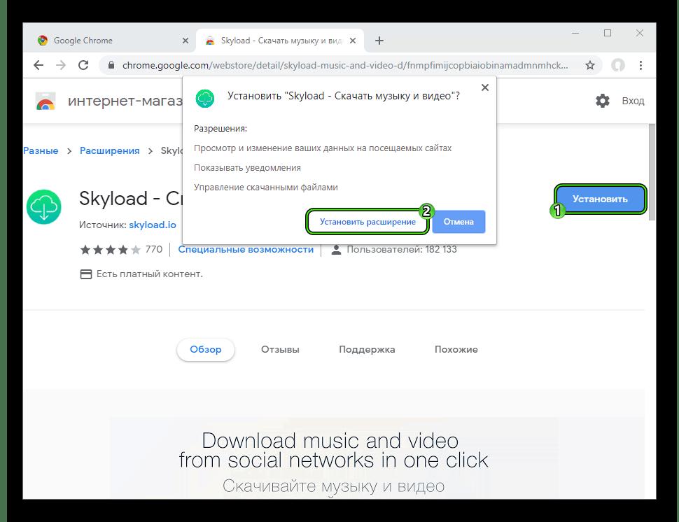 Installyatsiya-rasshireniya-Skyload-dlya-Google-Chrome.png