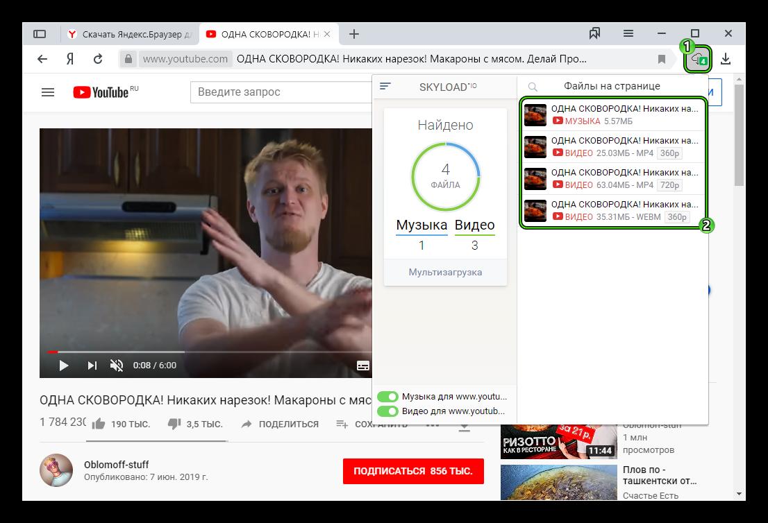 Zagruzka-video-iz-YouTube-cherez-rasshirenie-Skyload-dlya-YAndeks.Brauzera.png