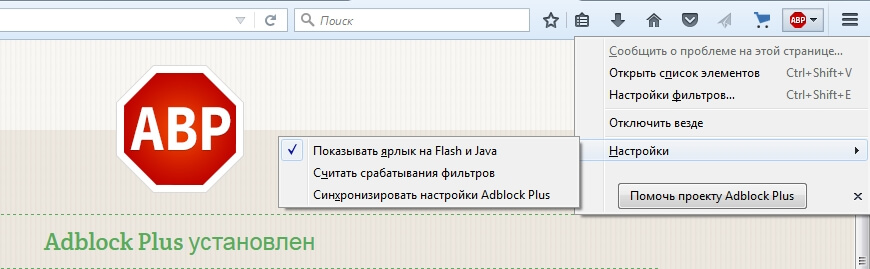 adblock-plus-for-firefox-4.jpg
