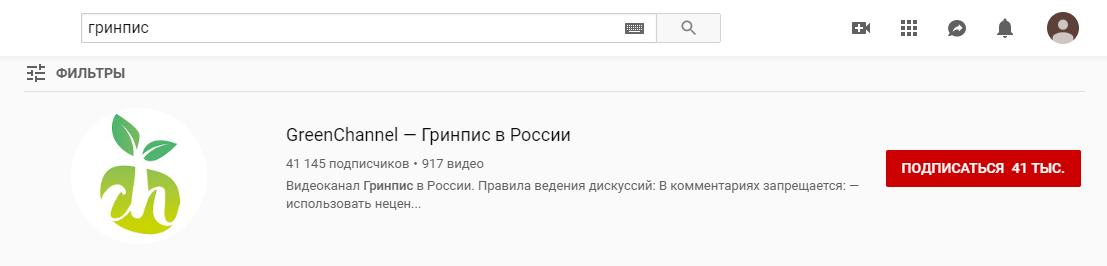 гринпис-аватар.png