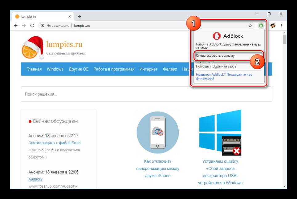Vklyuchenie-AdBlock-v-Google-Chrome.png