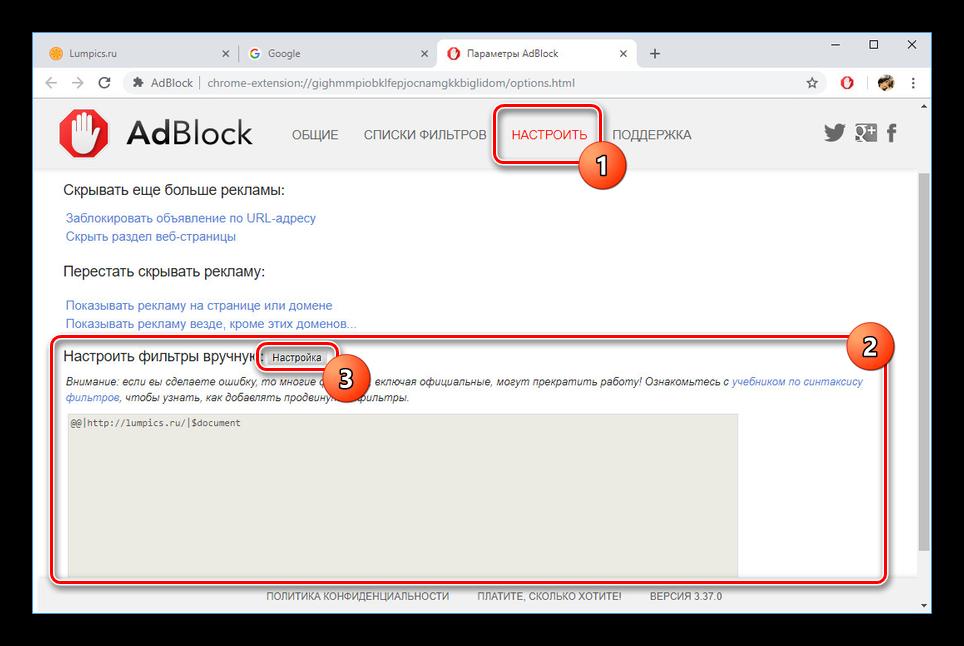 Perehod-k-filtram-AdBlock-v-Google-Chrome.png