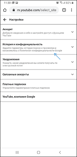 clear-history-youtube-mobile.png