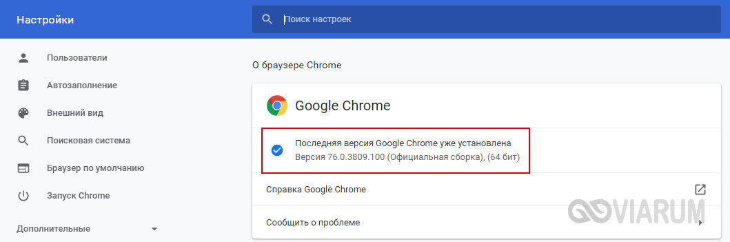 ne-rabotaet-video-v-chrome-4.jpg