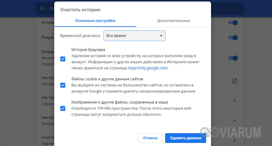 ne-rabotaet-video-v-chrome-5.jpg