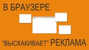 brauzere_vyskakivaet_reklama.jpg