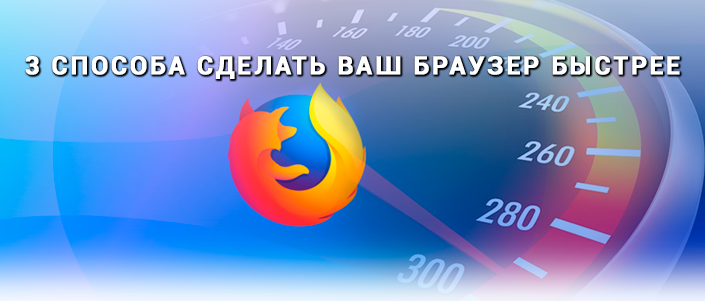 3-ways-to-make-your-browser-faster.png