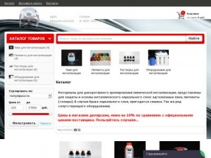 shop.hrom.info.jpeg