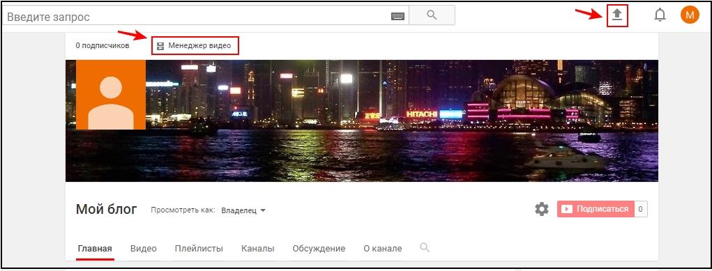 kak-sozdat-kanal-na-youtube-10.jpg