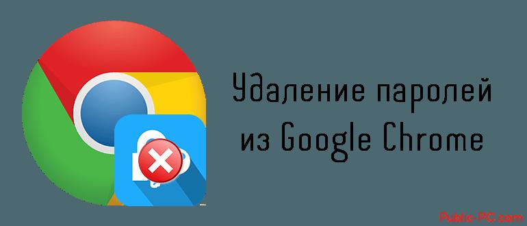 Udalenie-parolei-iz-Google-Chrome.png