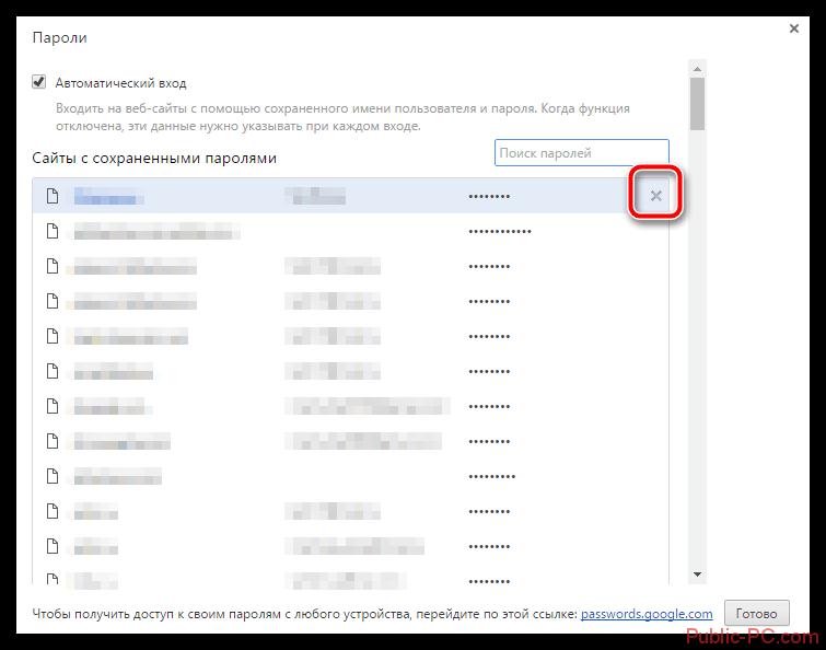 Udalenie-parolya-iz-pamyati-Google-Chrome.png