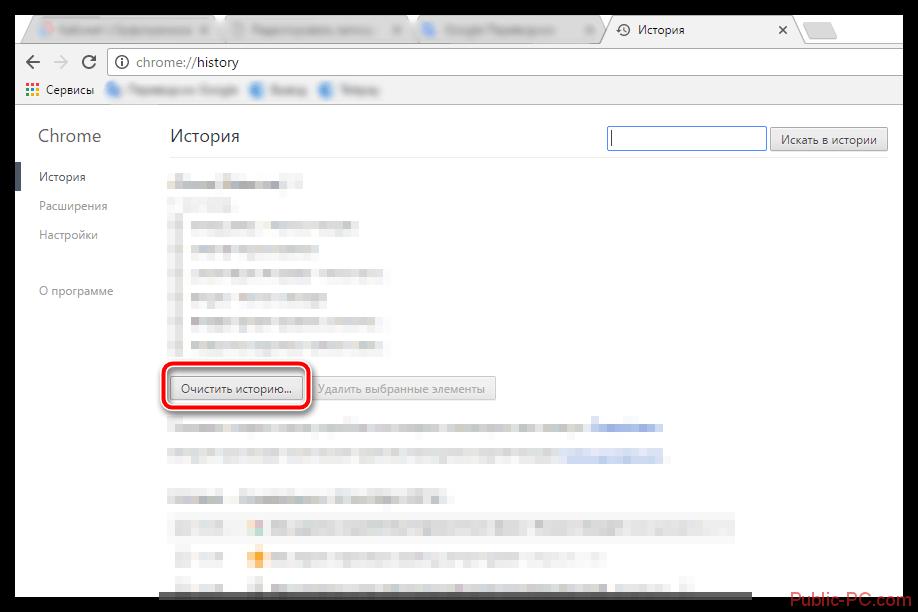 Ochistka-istorii-v-Google-Chrome.png