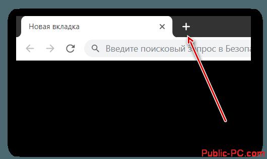 Kak-sozdat-novuu-vkladku-v-Google-Chrome-3.png