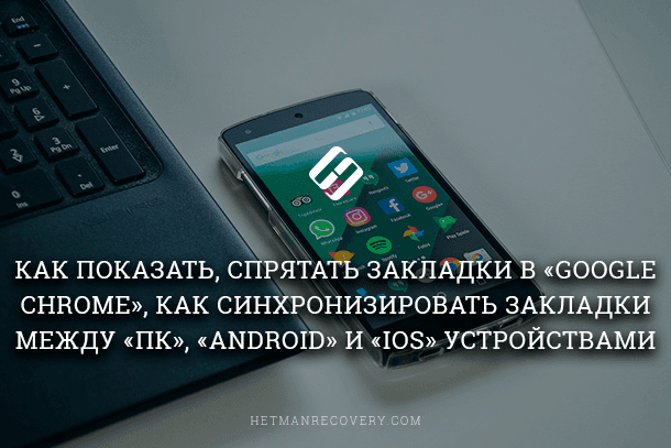 how-to-show-hide-bookmarks-in-google-chrome-how-to-synchronize-bookmarks-between-pc-android-and-ios-devices.png
