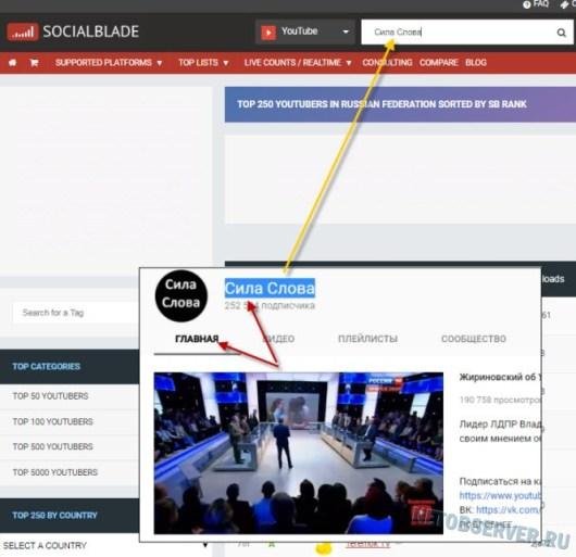 Как найти канал на socialblade