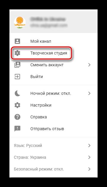 Perehod-v-tvorcheskuyu-studiyu-YouTube-1.png