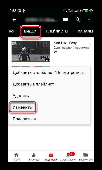 Izmenit-video-v-mobilnom-prilozhenii-YouTube-1.png