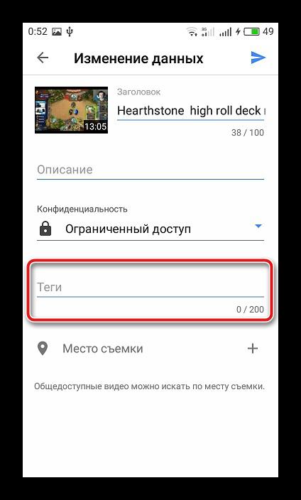 Vvod-klyuchevyih-slov-k-roliku-v-mobilnom-prilozhenii-YouTube.png