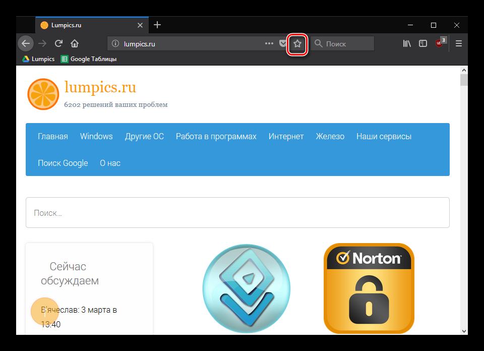 Knopka-sozdaniya-zakladki-v-Mozilla-Firefox.png