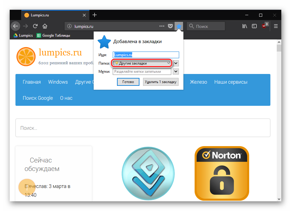 Avtomaticheskoe-mesto-sohraneniya-zakladki-v-Mozilla-Firefox.png